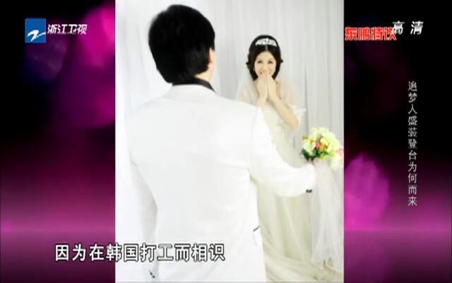第37期:丁养俊为患癌妻子补办婚礼