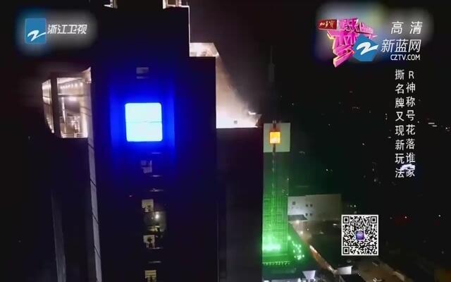 重走跑男路  探密浙视大楼