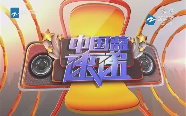 20150607《中国蓝速递》:《抓住彩虹的男人》精彩抢先看
