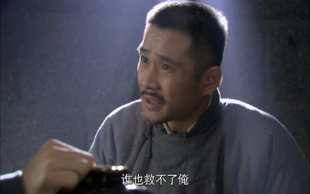 闯关东 第33集