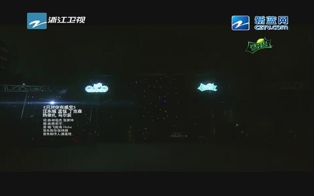 《青春练习生》汪东城——《只对你有感觉》