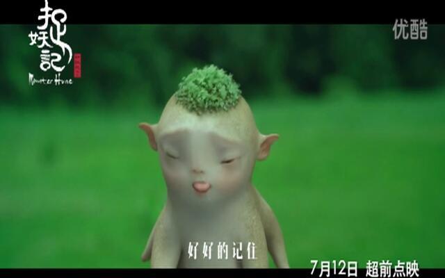 《捉妖记》主题曲《奇书》—钟汉良