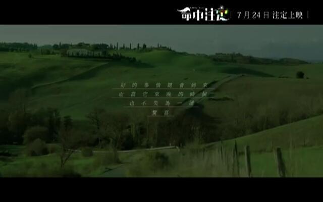 电影《命中注定》同名主题曲MV 孙楠、A-Lin惊艳开嗓