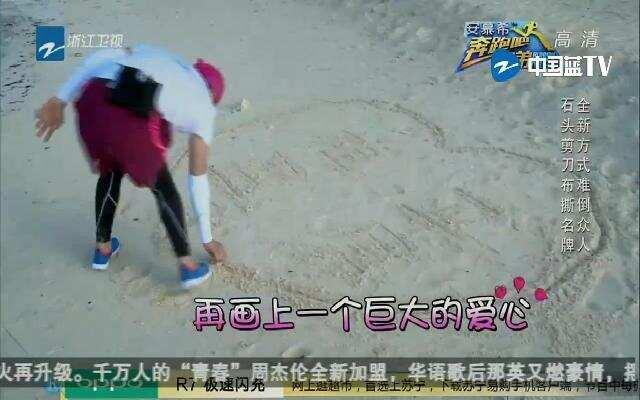 《奔跑吧兄弟》王祖蓝沙滩表白隔空秀恩爱