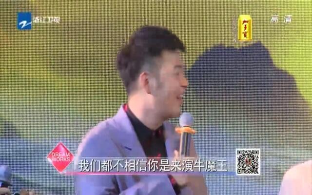 """挑战牛魔王  杜海涛被""""铁扇公主""""嫌"""