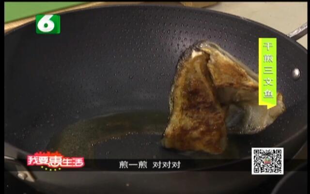 20150703《我要惠生活》:干煎三文鱼