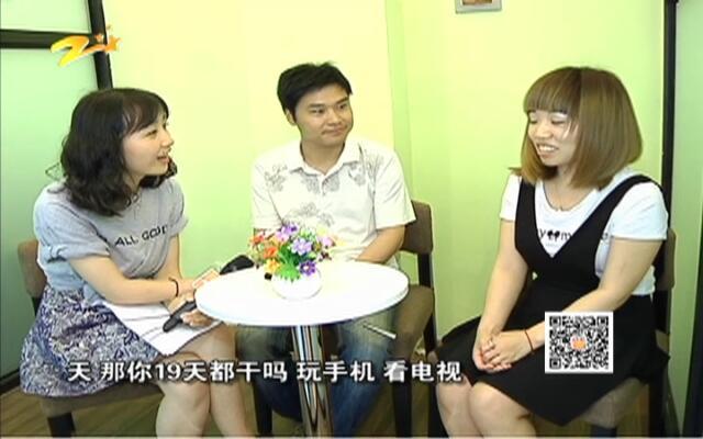 20150707《红娘姐妹花》:沈伟军和张琴相亲成功
