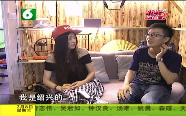 20150708《相亲才会赢》:台湾来的小清新