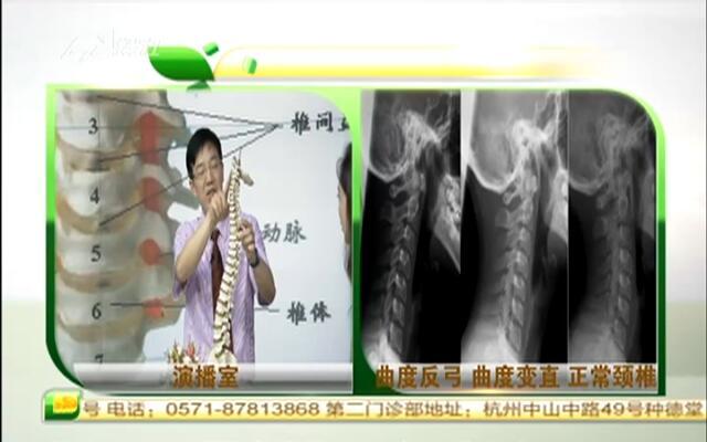 20150709《浙江名医馆》:怎样保护你的颈椎?