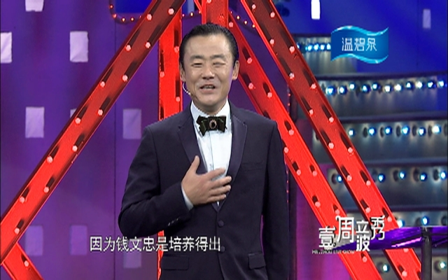 壹周立波秀《春节》