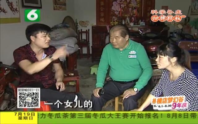 """20150719《老娘舅群英会》:丈夫""""出轨"""",妻子被打,究竟为哪般?"""