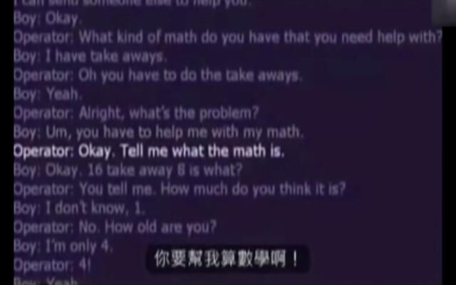 英国小男孩因为数学问题向警察求救