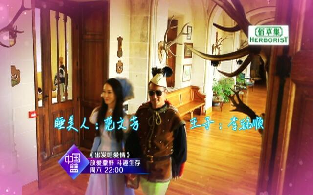 《出发吧爱情》第12期宣传片