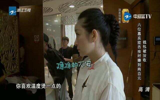 """第7期:没有钱的生活 秦海璐惨变""""洗头妹"""""""