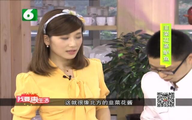 20150805《我要惠生活》:霸王花炖鸡汤