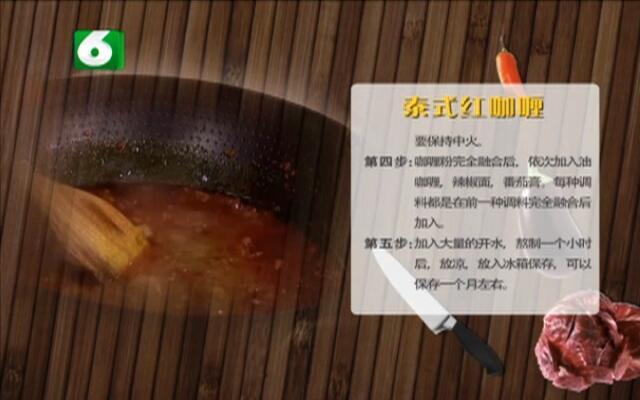 20150806《我要惠生活》:泰式红咖喱