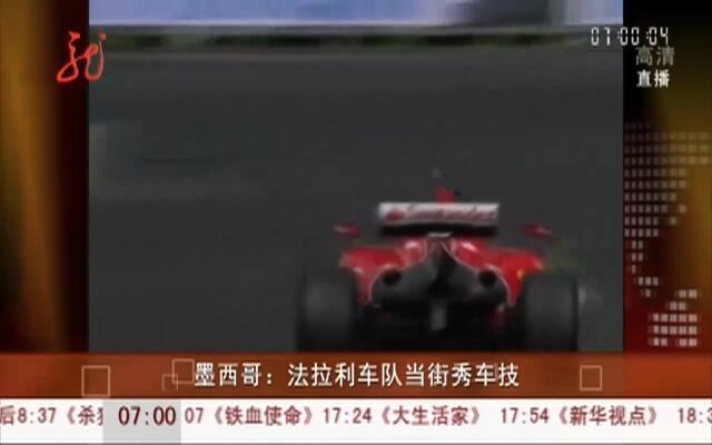 法拉利车队街头秀车技征服车迷