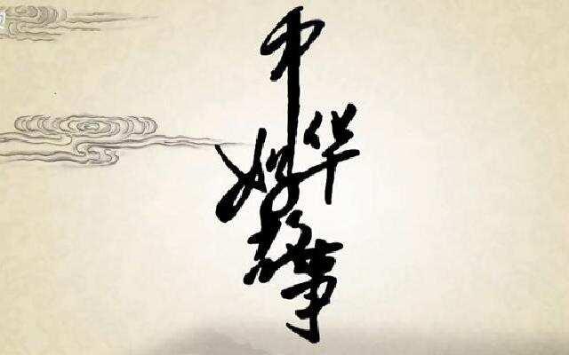 第三季《中华好故事》8月11日起再度回归