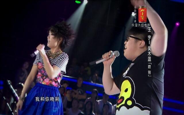 王宇 吴木蓝《我和你吻别》