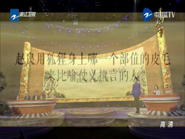 《中华好故事》以狐狸皮毛考君臣关系