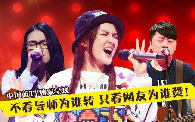 第四季《中国好声音》第3周学员人气榜