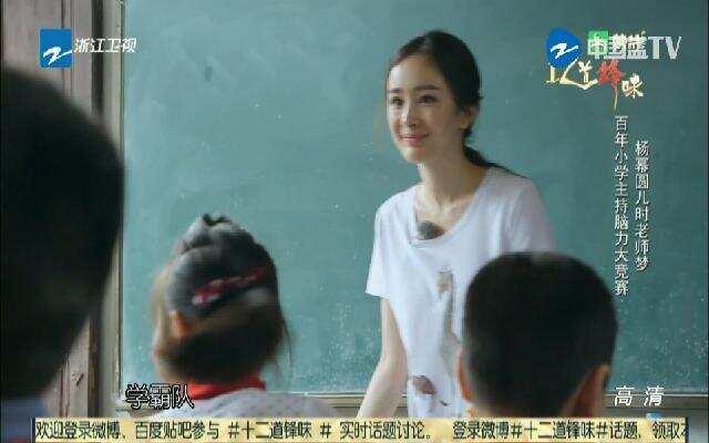 《十二道锋味》杨幂当老师出题难倒了自己