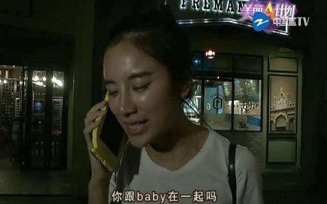 """《甜心,爽一夏》第5期:伊一与黄晓明""""通话""""寻baby"""