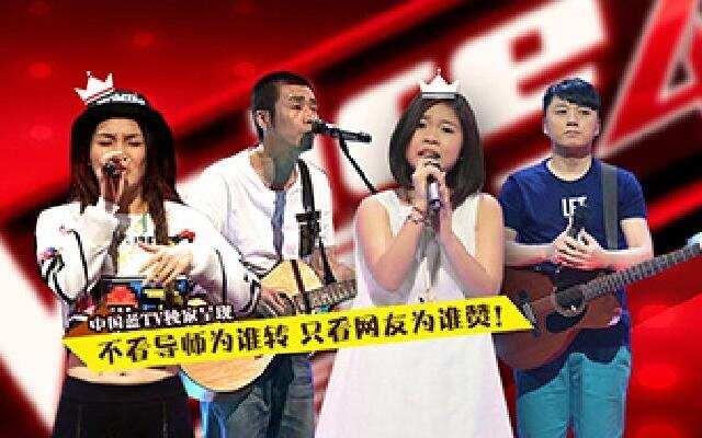 第四季《中国好声音》第5周学员人气榜