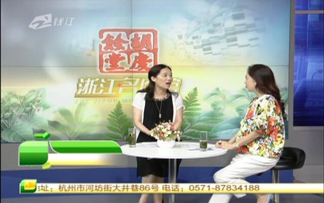 """20150825《浙江名医馆》:怎样""""坐月子""""?(上)"""