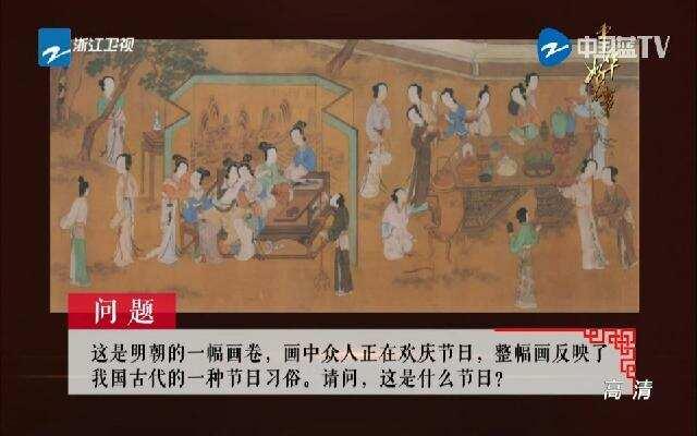 《中华好故事》看明朝画卷识别古代节日
