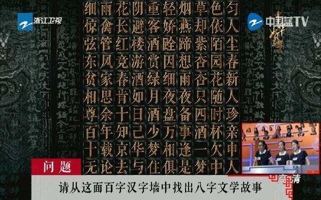 《中华好故事》百字汉字墙找出八字文学故事