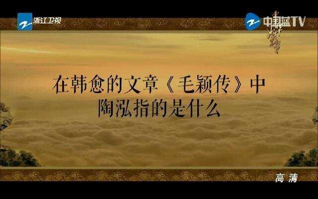 《中华好故事》韩愈《毛颖传》考文房四宝