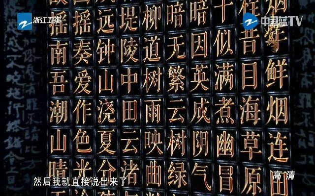 《中华好故事》百字诗词汉字墙找七字文学故事