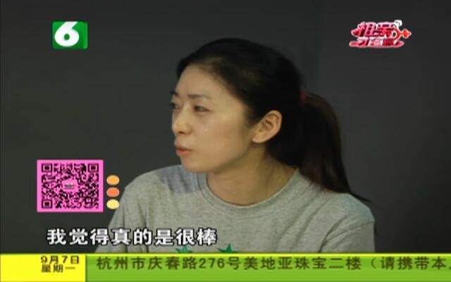 20150907《相亲才会赢》:上海王总爱圆脸
