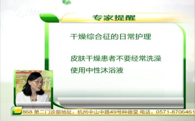 20150908《浙江名医馆》:被忽视的干燥综合征
