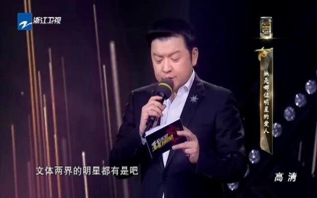 20150907《我不是明星》(第七季):盛君 曾国祥 闫博雅 范斯晶