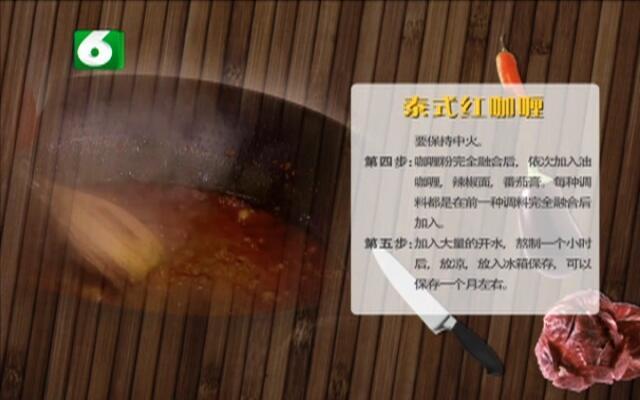 20150910《我要惠生活》:泰式红咖喱
