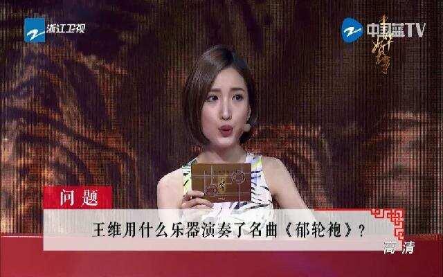 《中华好故事》唐代的中国好声音王维