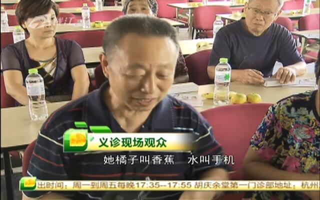 20150921《浙江名医馆》:阿尔茨海默病日特别节目——我要记住你的脸(上)