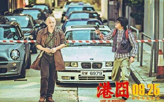 """《港囧》:各路""""囧神""""爆笑集结"""