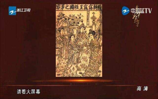 """《中华好故事》汉代""""四美图""""谁持团扇"""