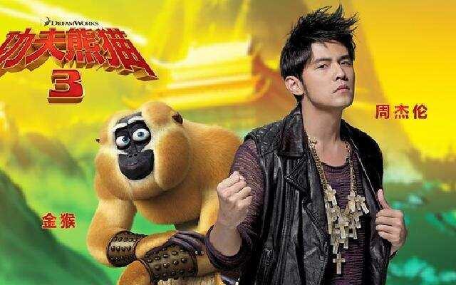 《功夫熊猫3》中国定制版:周杰伦重磅献声金猴
