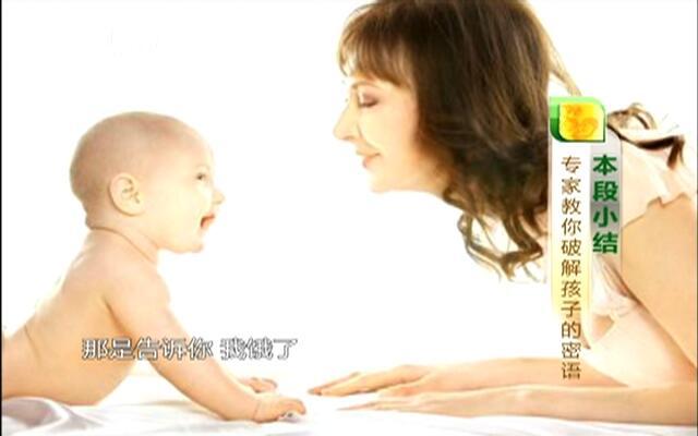 20150928《浙江名医馆》:破解孩子的密语