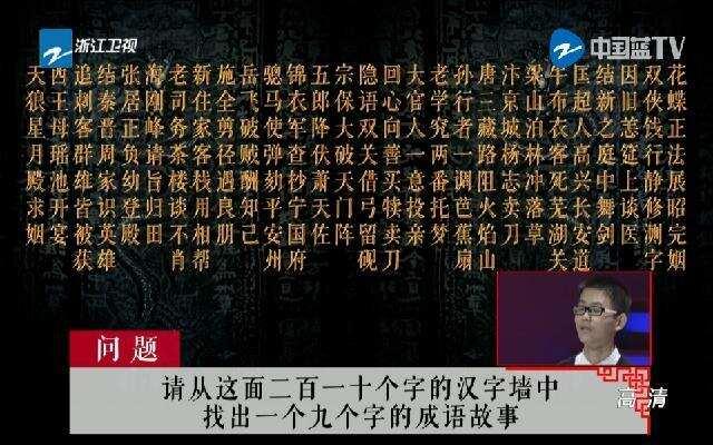 《中华好故事》现好故事最难汉字墙