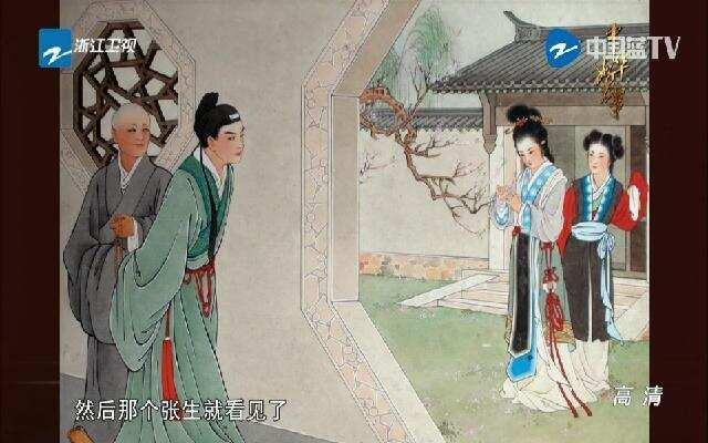 《中华好故事》连环画猜故事 选手献唱西厢记