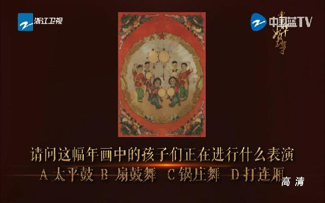 《中华好故事》猜测年画中小孩表演的节目是什么