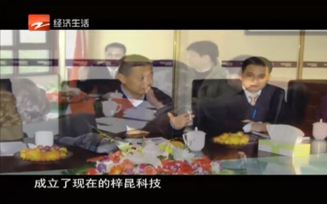 20151003《风云浙商面对面》:梓昆科技  顾梓昆