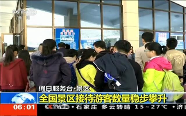 假日服务台·景区:全国景区接待游客数量稳步攀升