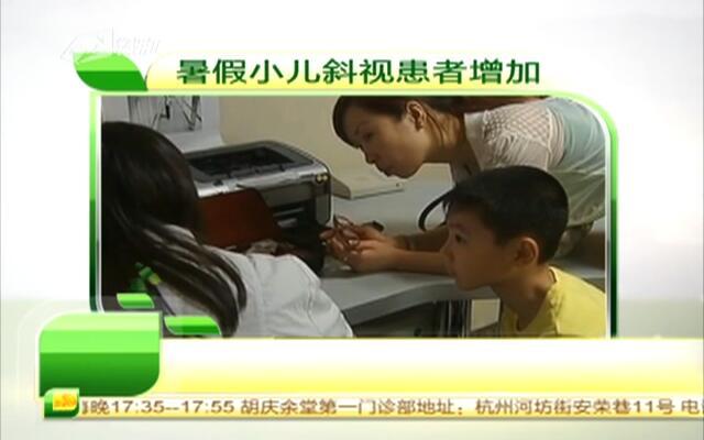 20151006《浙江名医馆》:宝宝健康视力养成记