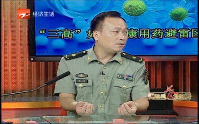 """20151007《经视养生会》:""""三高""""如何健康用药避雷区"""